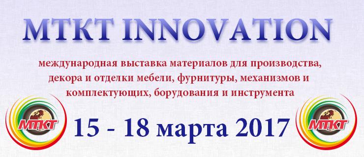 Выставка MTKT Innovation 2017
