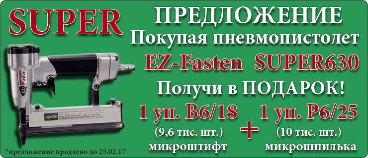 Новогоднее СУПЕР предложение! - EZ-Fasten SUPER630