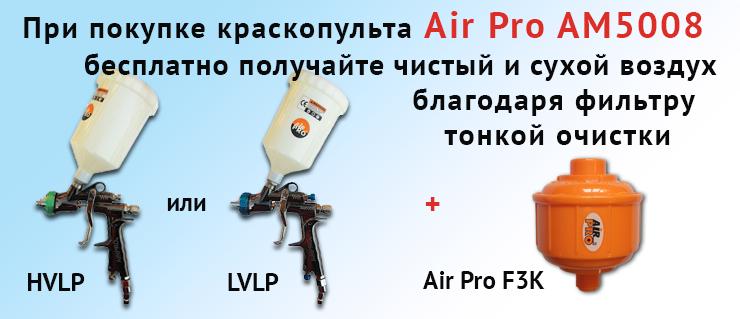 Воздух в подарок АМ5008