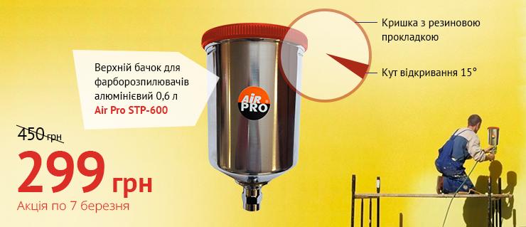 Верхній бачок Air Pro STP-600
