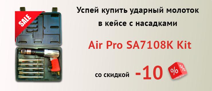 Air Pro SA7108K Kit