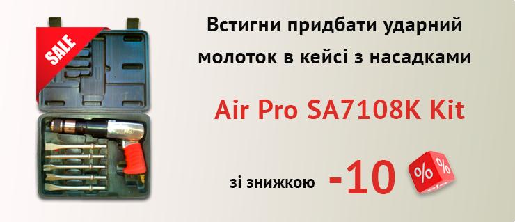 Air Pro SA7108K Kit ua