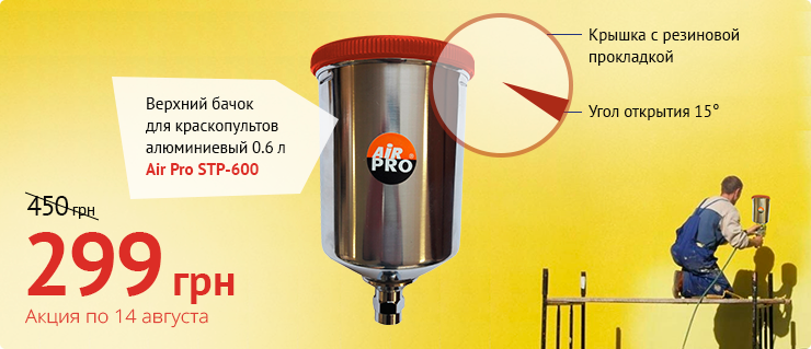 Верхний бачок Air Pro STP-600