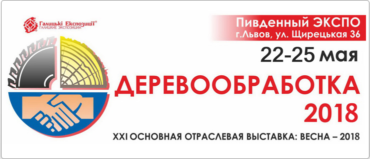 ДЕРЕВООБРАБОТКА-2018: XXI международная выставка в Львове