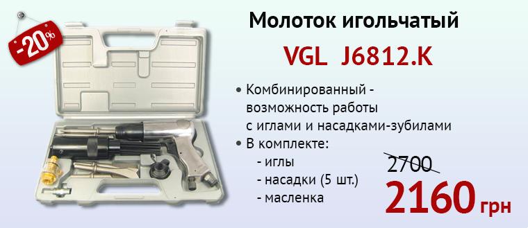 Молоток игольчатый VGL J6812.K -20%