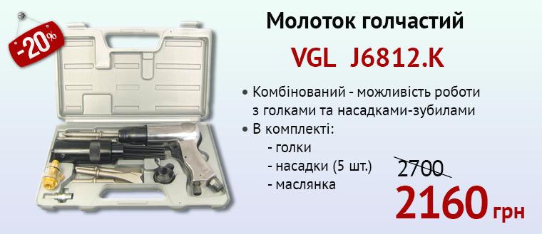 Молоток голчастий VGL J6812.K -20%