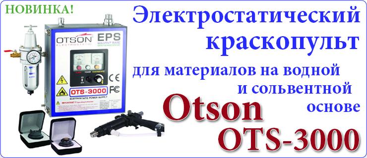 Электростатический краскопульт Otson OTS-3000