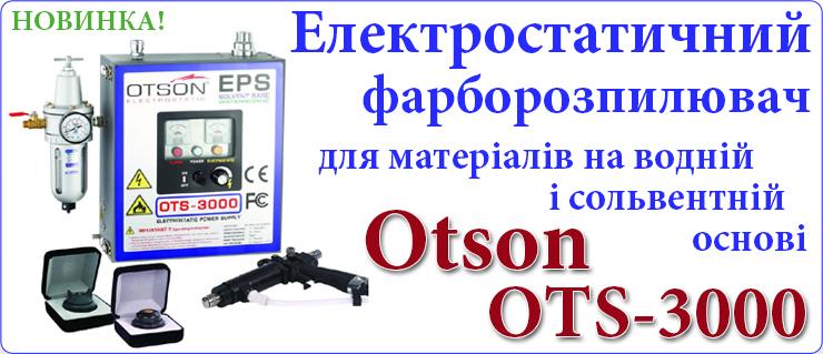Електростатичний фарборозпилювач Otson OTS-3000