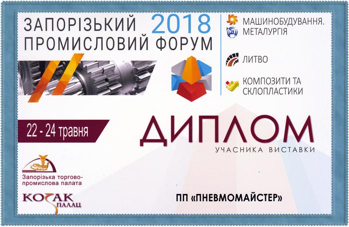 МАШИНОСТРОЕНИЕ. МЕТАЛЛУРГИЯ - 2018: 26-я международная специализированная выставка в Запорожье