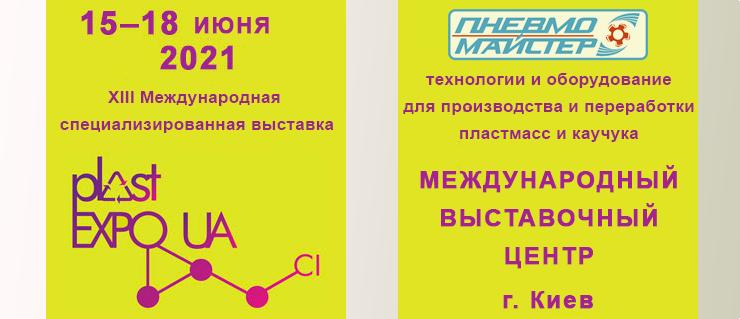 PLAST EXPO UA ‑ 2021